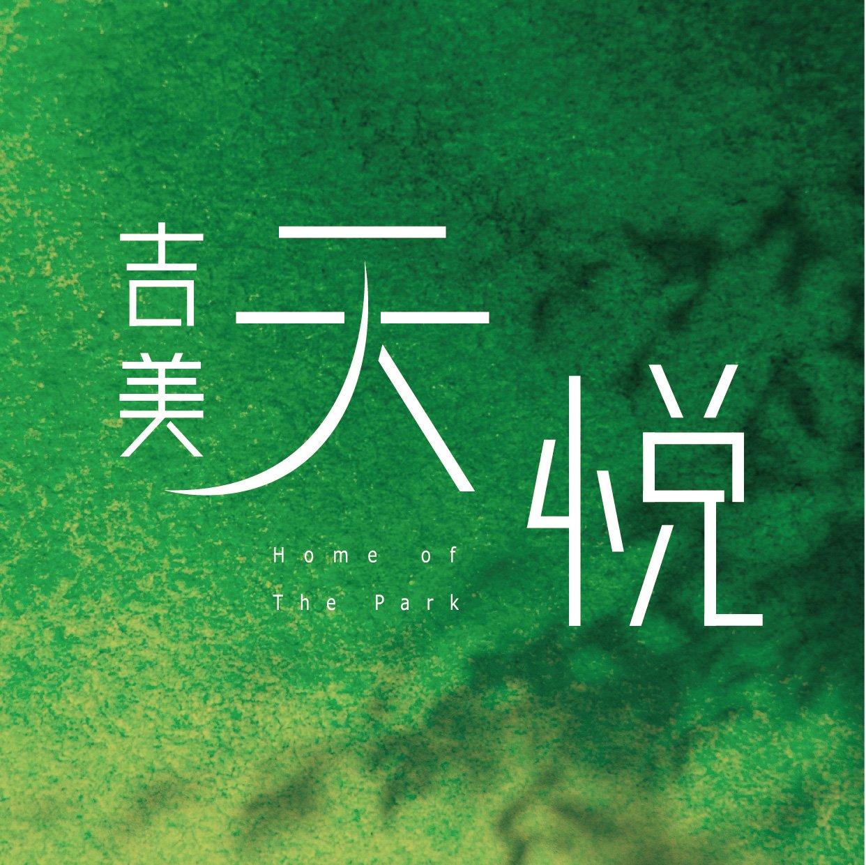 天悅logo